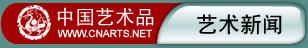 [CN Arts Logo]