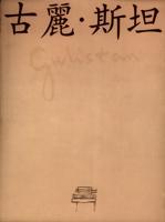 [Gulistan's Artbook, ISBN: 988-98707-1-1]